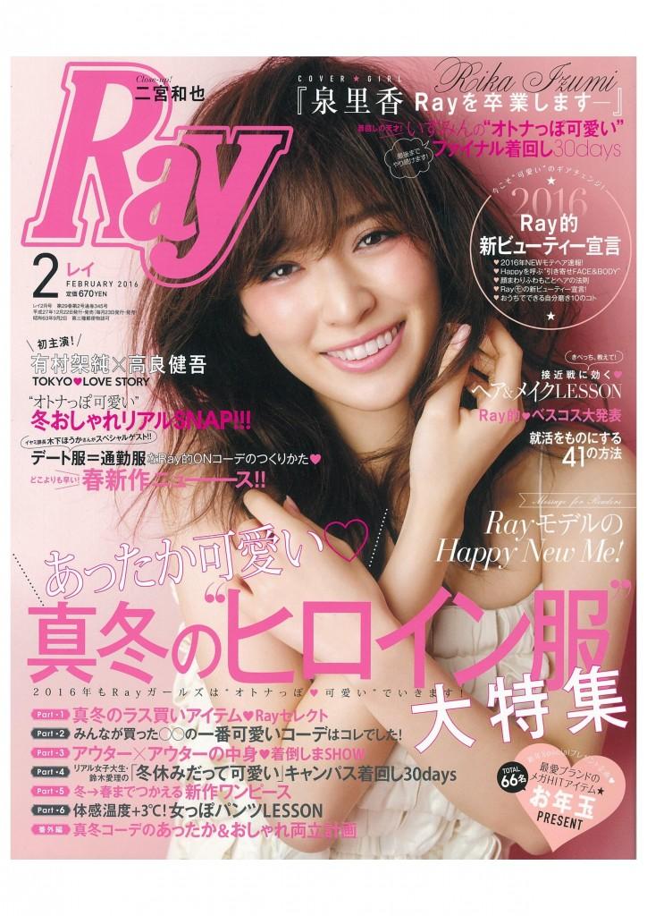 ray雑誌