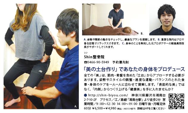 Shin整骨院様27.6.24『anan』修正原稿-3